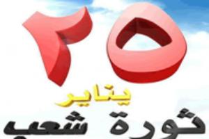 Rechazo a la reunión de la Organización Árabe del Trabajo en El Cairo