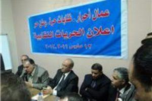 La lucha por las libertades sindicales en Egipto