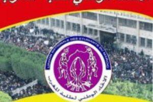 Comunicado de la coordinadora sindical mediterránea sobre los presos políticos