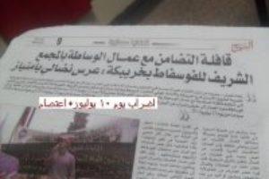 Solidaridad con los trabajadores eventuales de los fosfatos de Marruecos
