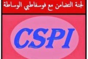 Detenido y puesto en libertad el secretario general del STSI, Sindicato de trabajadores de las subcontratas de la OCP (Grupo Marroquí de fosfatos) de Khouribga