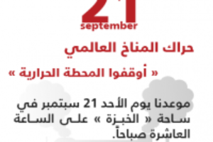 Manifestación en Safi (Marruecos) contra la instalación de una central térmica